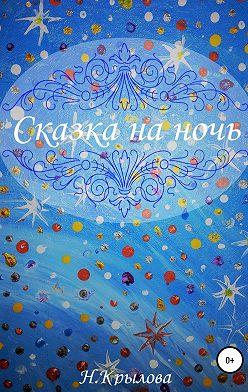 Наталья Крылова - Сказка на ночь