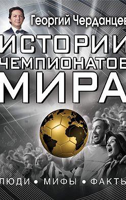 Георгий Черданцев - Истории чемпионатов мира