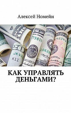 Алексей Номейн - Как управлять деньгами?