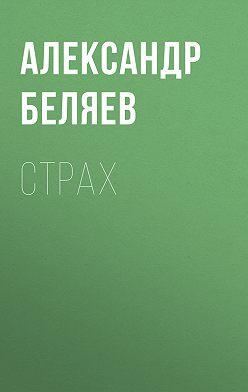 Александр Беляев - Страх