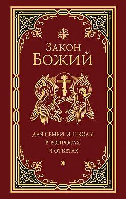 Unidentified author - Закон Божий для семьи и школы в вопросах и ответах