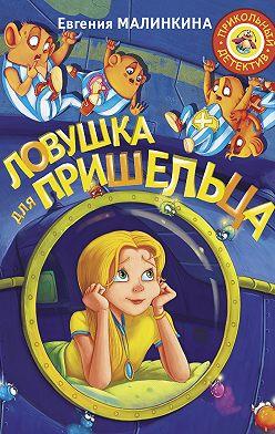 Евгения Малинкина - Ловушка для пришельца