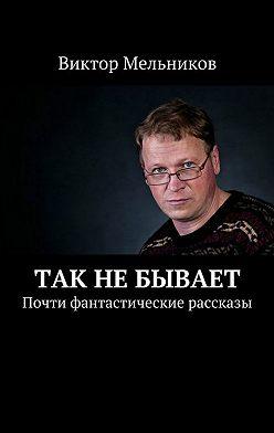 Виктор Мельников - Так небывает