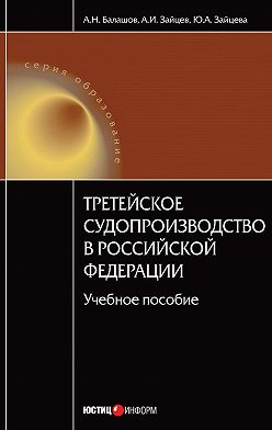 Алексей Балашов - Третейское судопроизводство в Российской Федерации: учебное пособие
