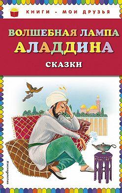 Народное творчество (Фольклор) - Волшебная лампа Аладдина (сборник)