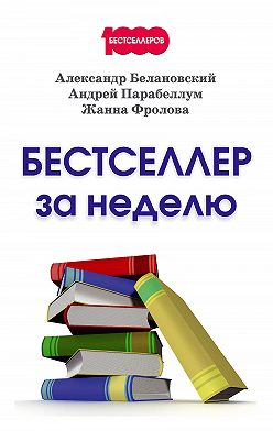 Андрей Парабеллум - Бестселлер за неделю