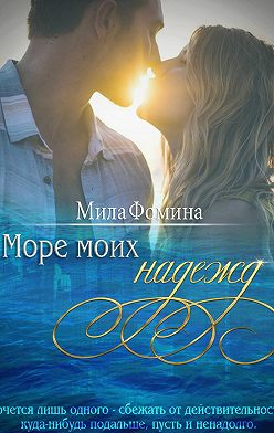Мила Фомина - Море моих надежд