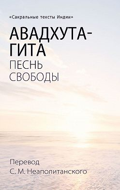 С. Неаполитанский - Авадхута-гита. Песнь свободы