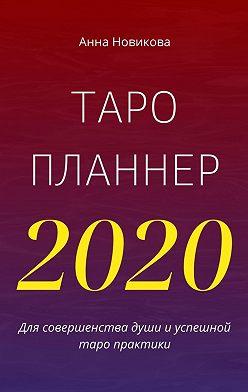 Анна Новикова - Таро-планнер–2020