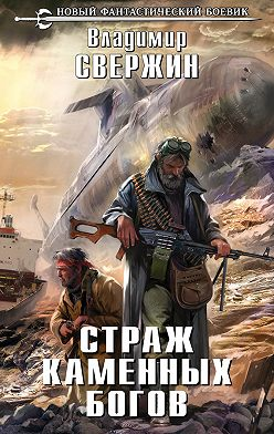 Владимир Свержин - Страж Каменных Богов