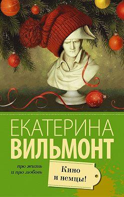 Екатерина Вильмонт - Кино и немцы!