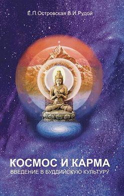 В. Рудой - Космос и карма. Введение в буддийскую культуру
