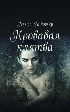 Jessica Falkovsky - Кровавая клятва