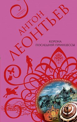 Антон Леонтьев - Корона последней принцессы