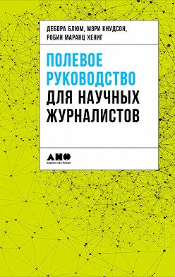 Коллектив авторов - Полевое руководство для научных журналистов