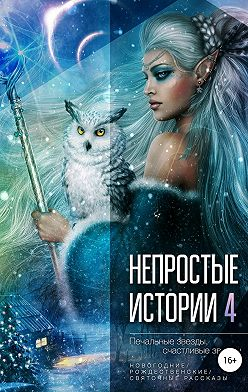 Ирина Ваганова - Непростые истории 4: Печальные звёзды, счастливые звёзды
