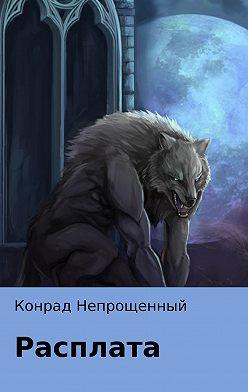 Конрад Непрощенный - Расплата