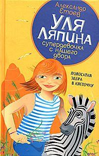 Александр Етоев - Полосатая зебра в клеточку