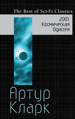 Артур Кларк - 2001. Космическая Одиссея