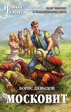 Борис Давыдов - Московит