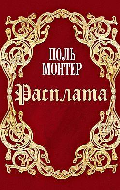 Поль Монтер - Расплата