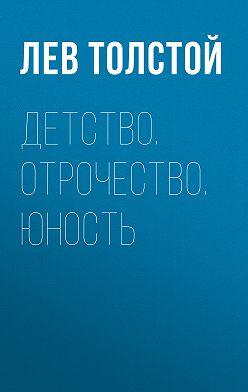 Лев Толстой - Детство. Отрочество. Юность