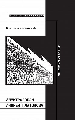 Константин Каминский - Электророман Андрея Платонова. Опыт реконструкции