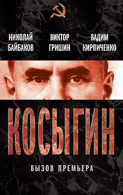 Николай Байбаков - Косыгин. Вызов премьера (сборник)