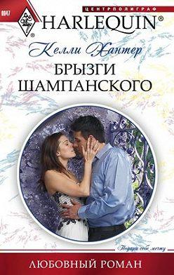Келли Хантер - Брызги шампанского