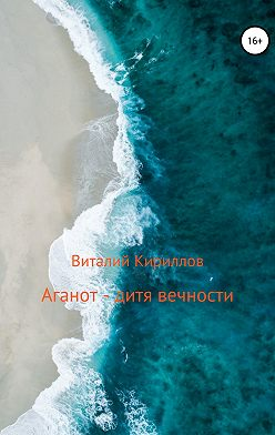 Виталий Кириллов - Аганот – дитя вечности