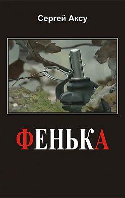 Сергей Аксу - Фенька