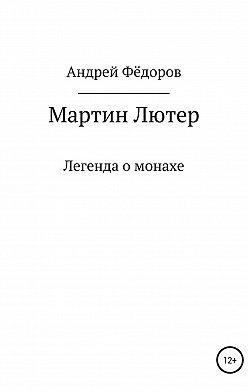 Андрей Фёдоров - Мартин Лютер