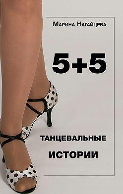 Марина Нагайцева - 5 + 5. Танцевальные истории