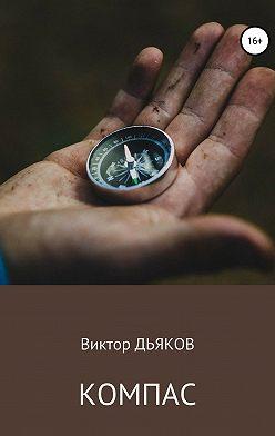 Виктор Дьяков - Компас