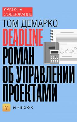 Светлана Хатемкина - Краткое содержание «Deadline. Роман об управлении проектами»