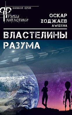 Оскар Ходжаев - Властелины разума