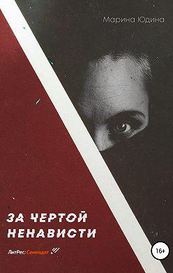 Марина Юдина - За чертой ненависти
