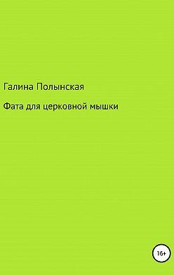 Галина Полынская - Фата для церковной мышки