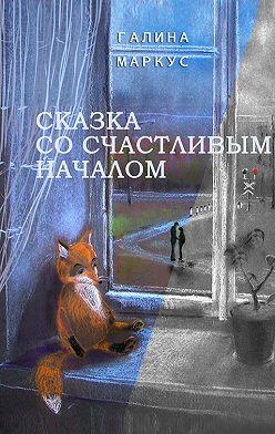Галина Маркус - Сказка со счастливым началом
