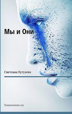 Светлана Кутузова - Мы иОни. Психологическиеэссе
