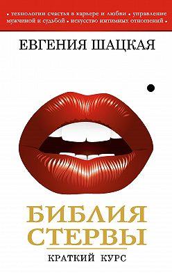 Евгения Шацкая - Библия стервы. Краткий курс