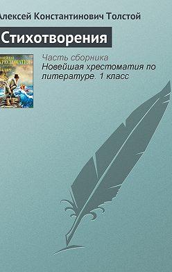Алексей Толстой - Стихотворения