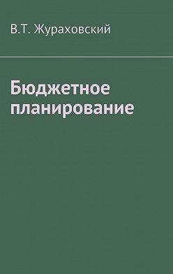 В. Жураховский - Бюджетное планирование