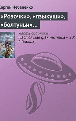 Сергей Чебаненко - «Розочки», «языкуши», «болтуньи»…