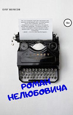 Олег Велесов - Роман Нелюбовича