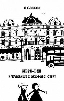 Наталья Поваляева - Мэри-Энн и чудовище с Оксфорд-стрит