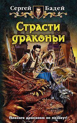 Сергей Бадей - Страсти драконьи