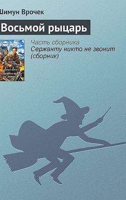 Шимун Врочек - Восьмой рыцарь