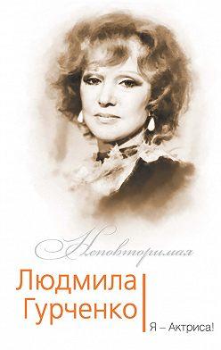Софья Бенуа - Людмила Гурченко. Я – Актриса!
