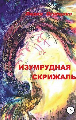 Лидия Огурцова - Изумрудная скрижаль